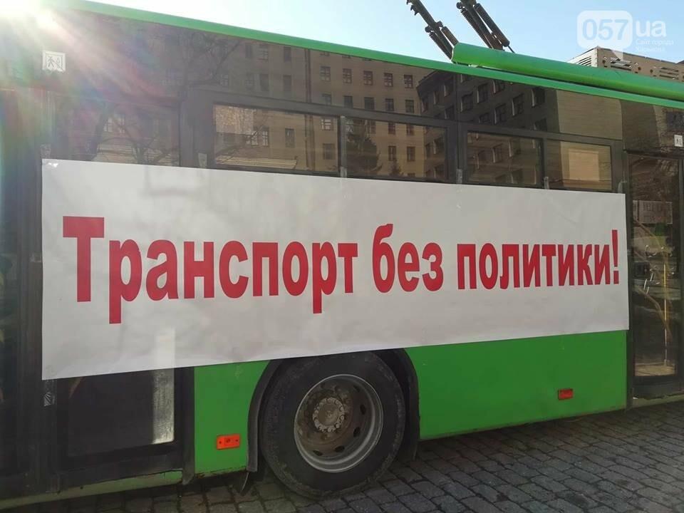 «Транспорт без политики». В Харькове проходит пикет в поддержку подорожания проезда, - ФОТО, фото-7