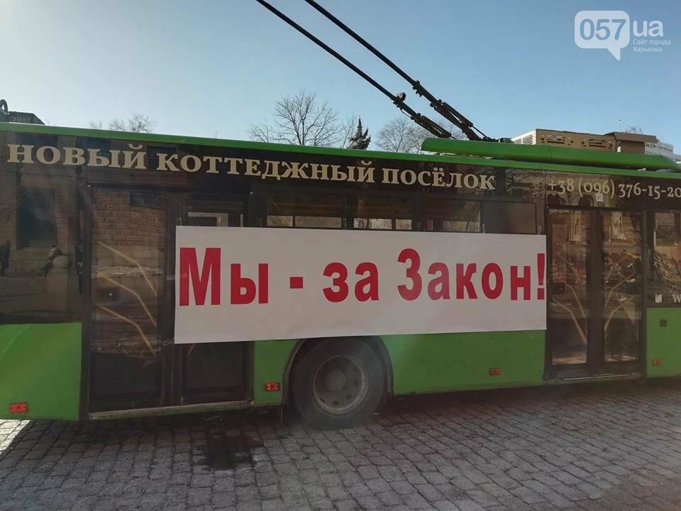 «Транспорт без политики». В Харькове проходит пикет в поддержку подорожания проезда, - ФОТО, фото-9