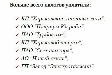 Харьковские представители IT-отрасли отчитываются об уплате налогов, фото-1