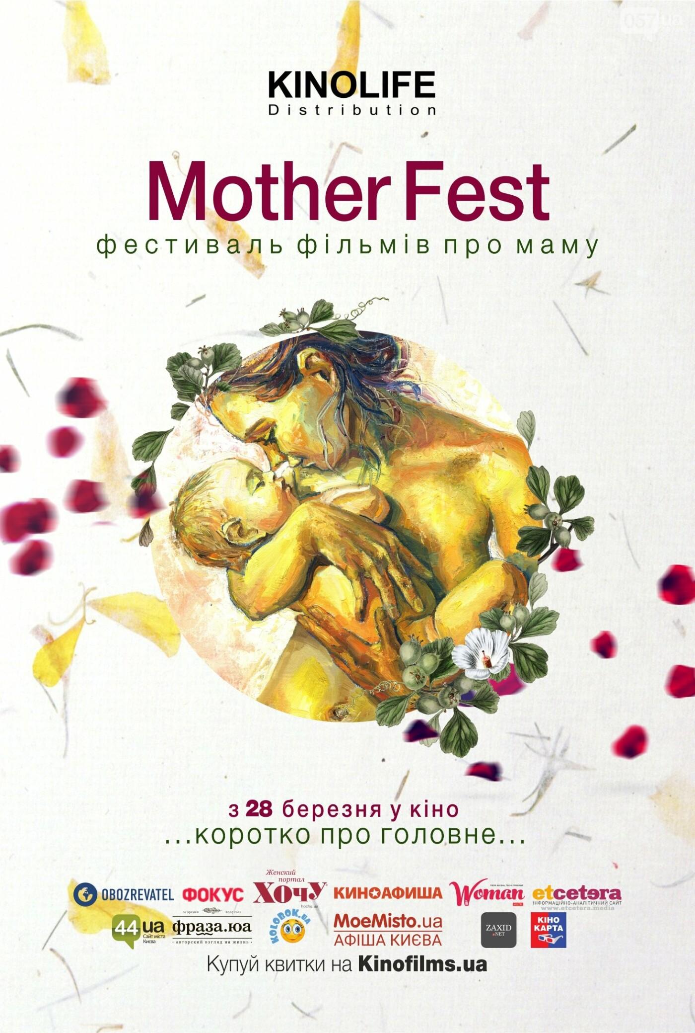 """Встречайте показы очаровательного фестиваля этой весны """"Mother Fest"""", фото-1"""