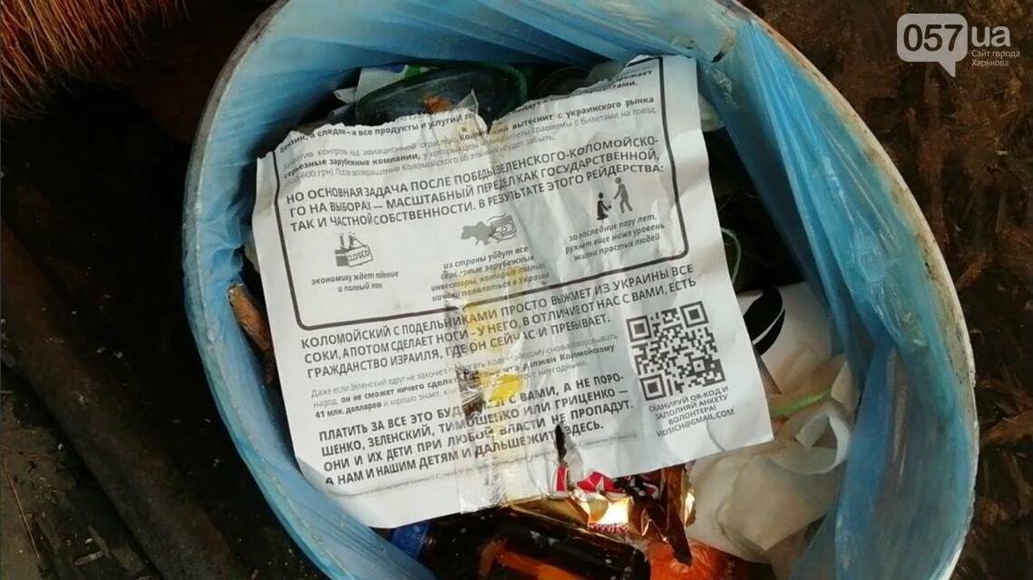 В волонтерской палатке в центре Харькова нашли листовки с политической агитацией, - ФОТО, фото-6