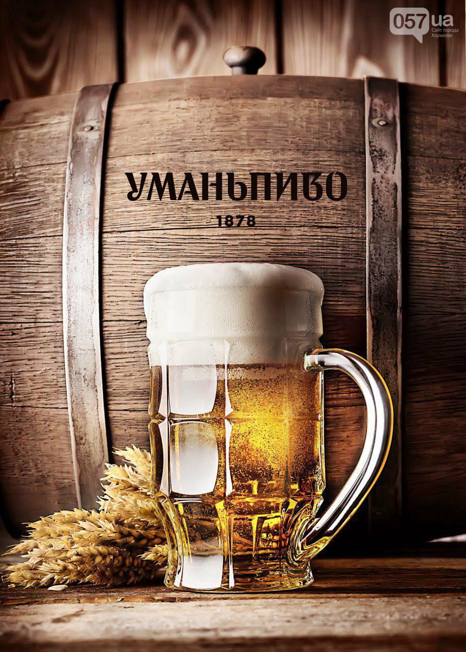 Уманских пивоваров назвали лучшими производителями пива в Украине, фото-1