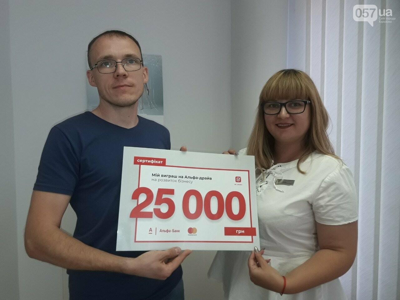 Выиграл 25 тысяч гривен: харьковчанин стал вторым победителем акции «Альфа-Драйв» , фото-1