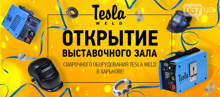 Выставка-продажа сварочной техники Tesla Weld. Фирменный магазин, где можно торговаться, фото-1