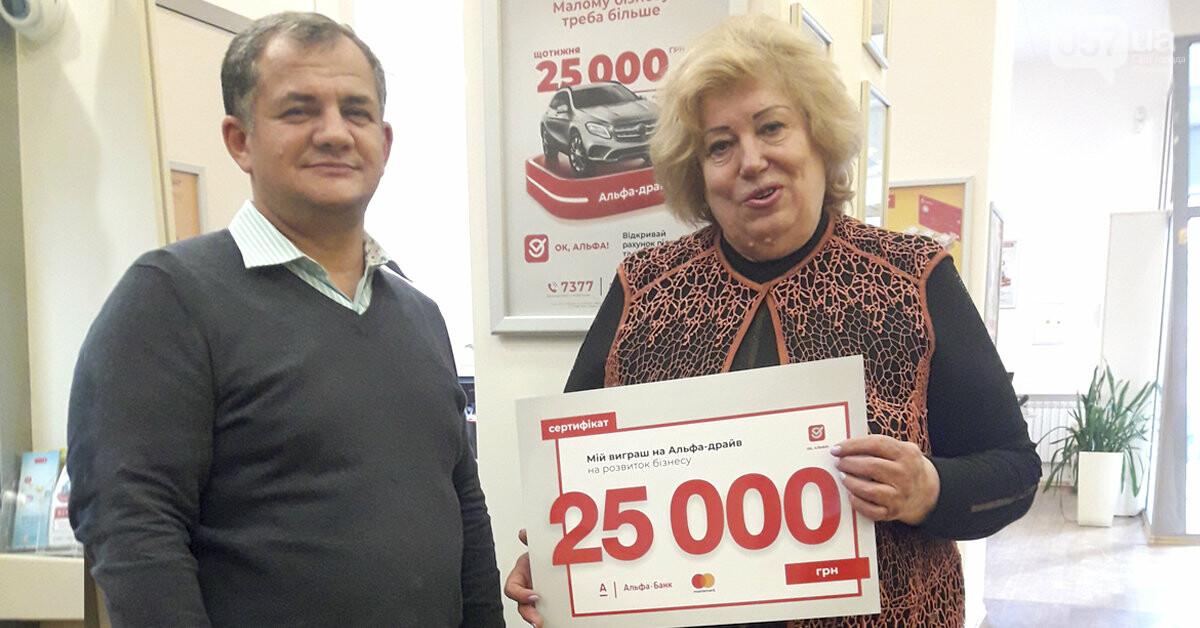 Двойная выгода от Альфа-Банка Украина: выигрыш и помощь в бизнесе, фото-1