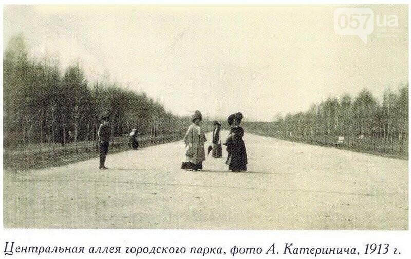 История Харьковского Парка Горького, фото-5