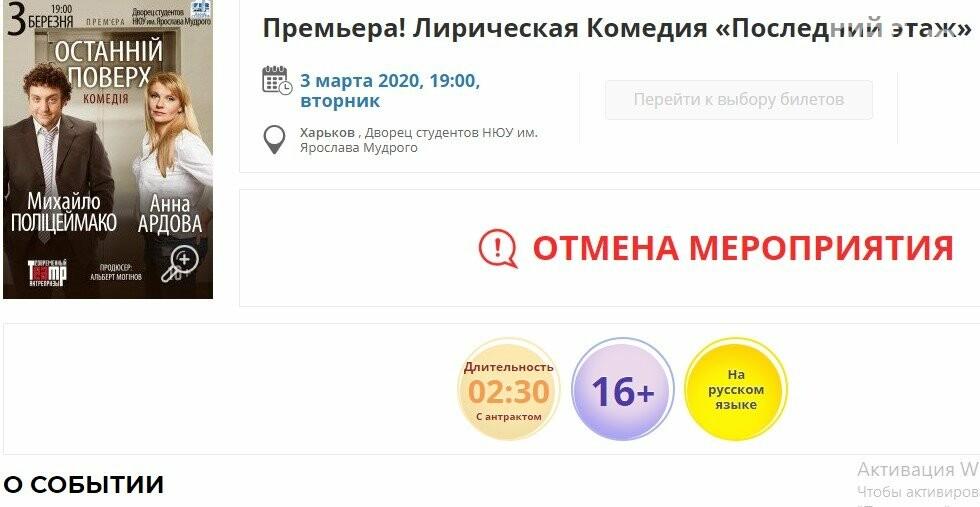 В Харькове отменили выступление российского артиста , фото-1