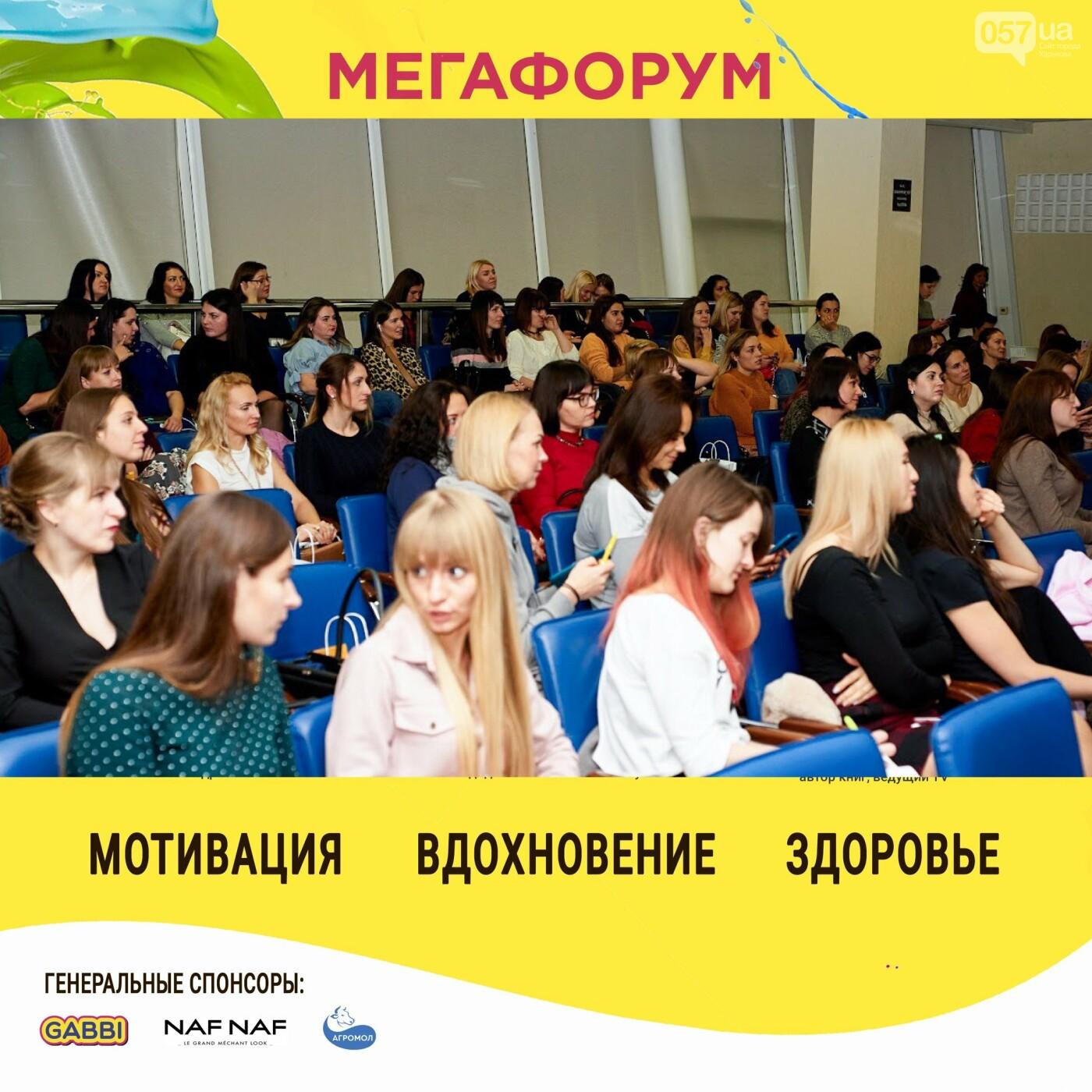Мегафорум для женщин « Мама в ресурсе, в ресурсе ребёнок» , фото-1