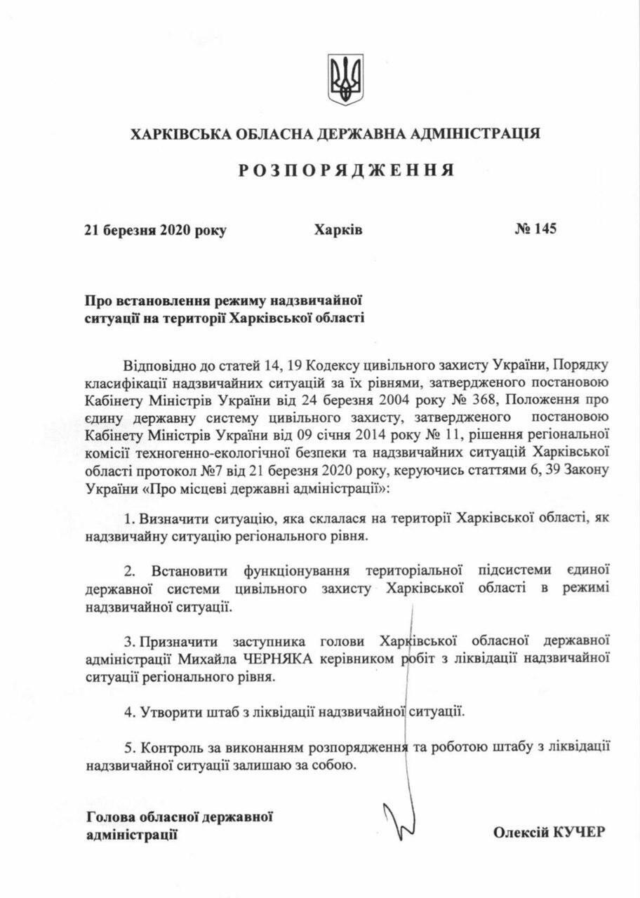В Харьковской области введен режим чрезвычайной ситуации: что это значит, - ВИДЕО, фото-1