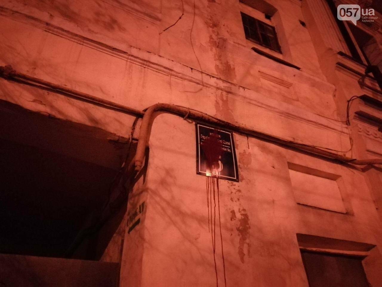 В Харькове облили краской адресные таблички на площади Героев Небесной Сотни, - ФОТО, фото-1