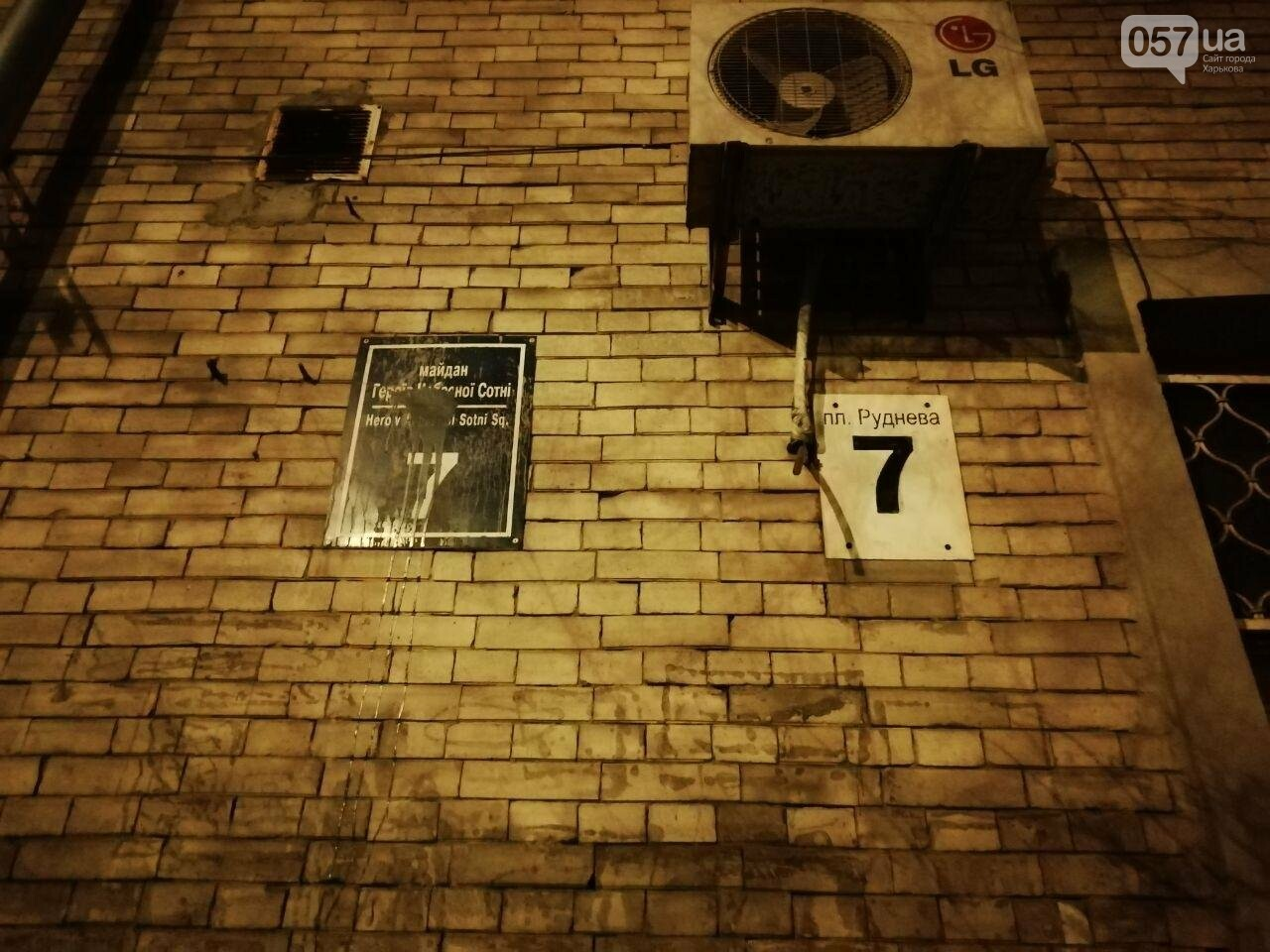 В Харькове облили краской адресные таблички на площади Героев Небесной Сотни, - ФОТО, фото-3