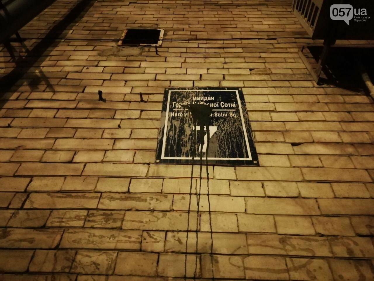 В Харькове облили краской адресные таблички на площади Героев Небесной Сотни, - ФОТО, фото-2