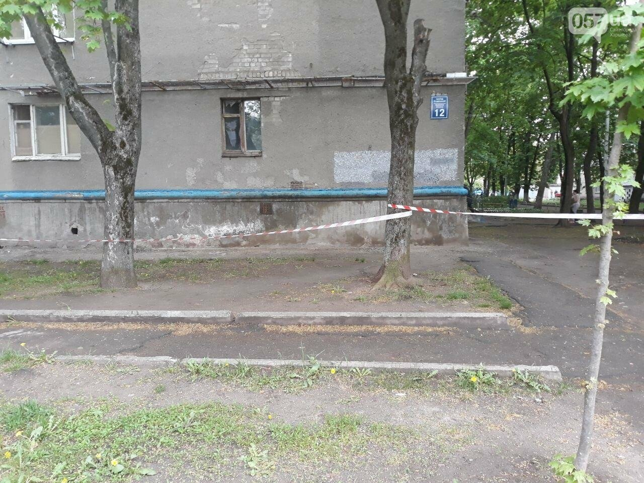 В Харькове силовики оцепили «пятиэтажку» и искали взрывчатку, - ФОТО, фото-1