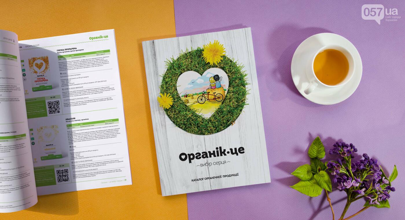 Магазин будущего: здоровое питание со здоровым брендингом, фото-1