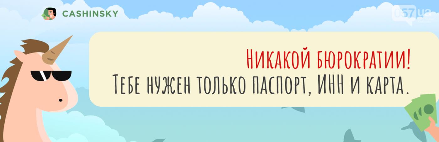 Кредит без отказа – финансовая помощь для жителей Харькова, фото-1