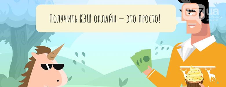 Кредит без отказа – финансовая помощь для жителей Харькова, фото-2