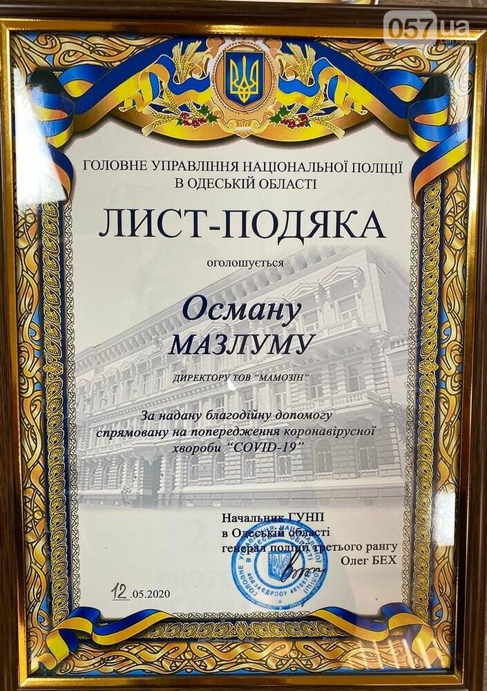 Компания ООО «Мамозин» - украинский производитель ароматов Cocolady и Mira Max, фото-16