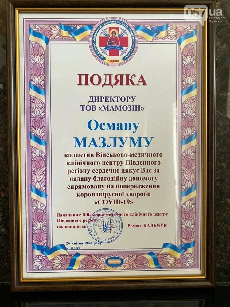 Компания ООО «Мамозин» - украинский производитель ароматов Cocolady и Mira Max, фото-17