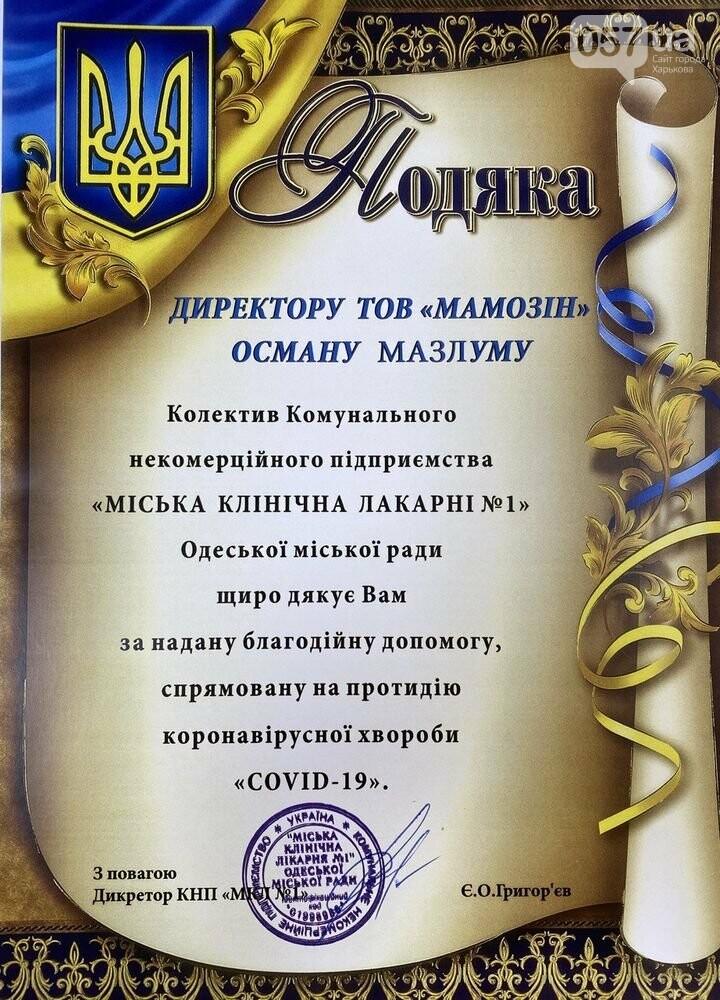 Компания ООО «Мамозин» - украинский производитель ароматов Cocolady и Mira Max, фото-18