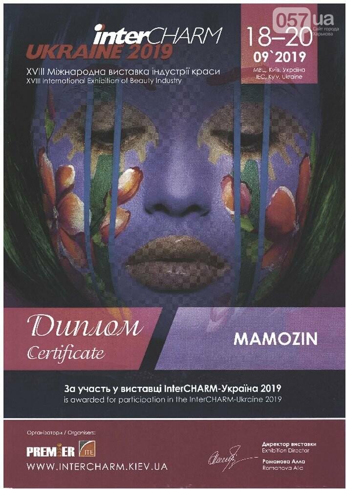 Компания ООО «Мамозин» - украинский производитель ароматов Cocolady и Mira Max, фото-22