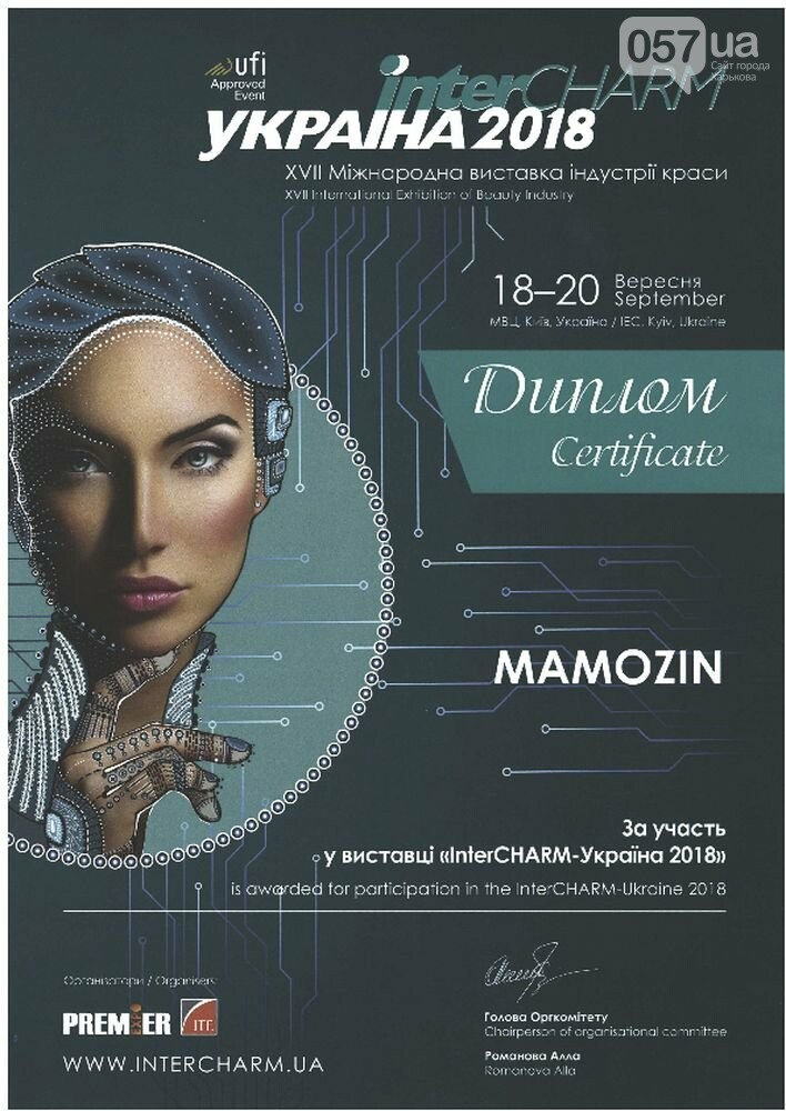 Компания ООО «Мамозин» - украинский производитель ароматов Cocolady и Mira Max, фото-23