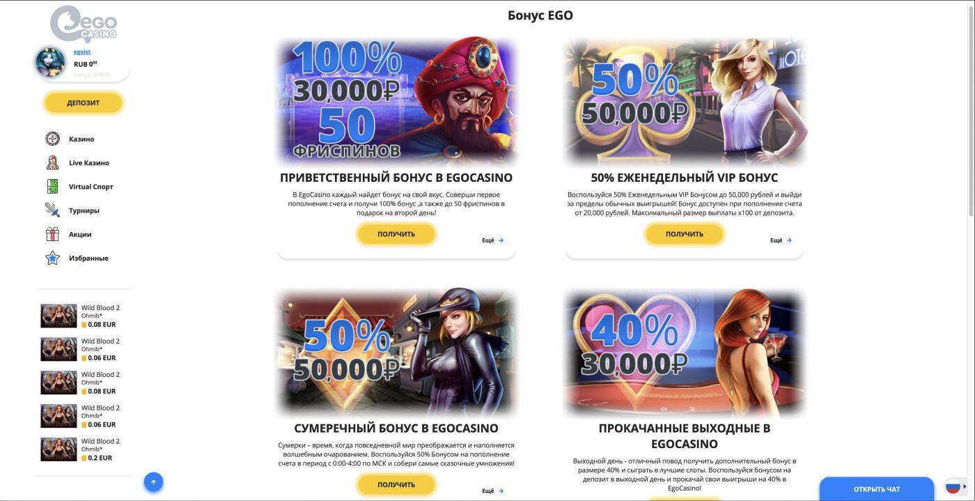Онлайн-казино - как получить бездепозитный бонус?, фото-4
