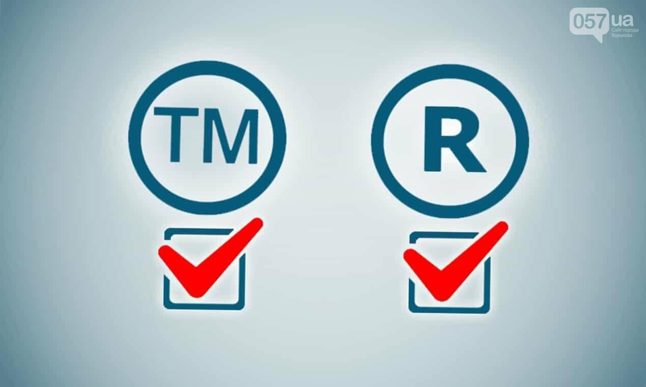 Преимущества регистрации ТМ. Как зарегистрировать Торговую Марку в Украине, фото-1