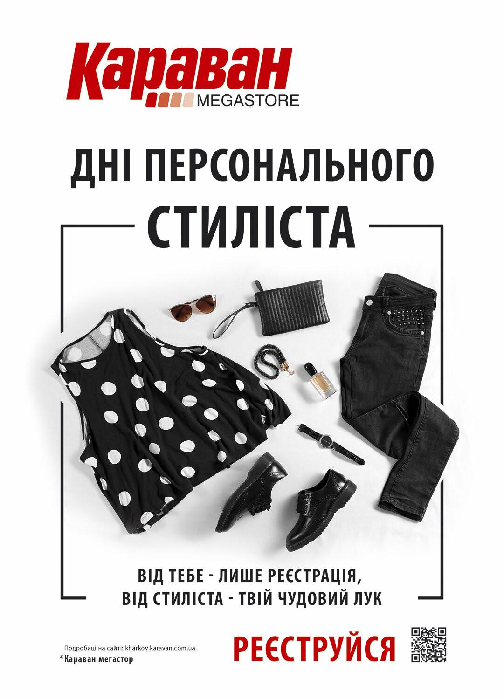 Дни персонального стилиста в ТРЦ «Караван», фото-1