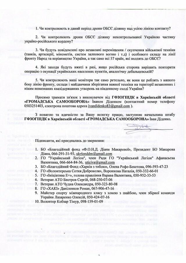 Звернення до ОБСЄ від громадських організацій, журналістів, волонтерів, громадян України, фото-2