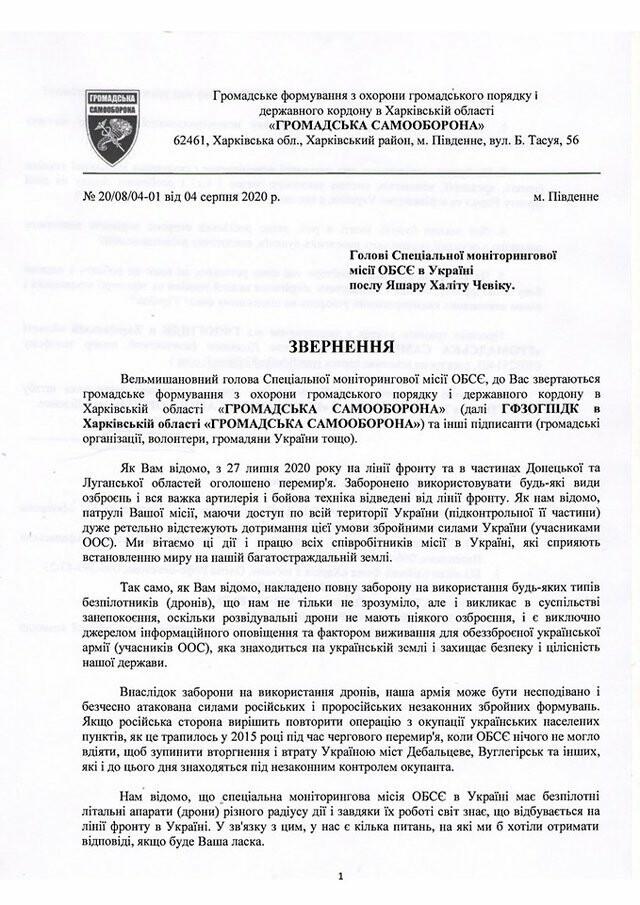 Звернення до ОБСЄ від громадських організацій, журналістів, волонтерів, громадян України, фото-1