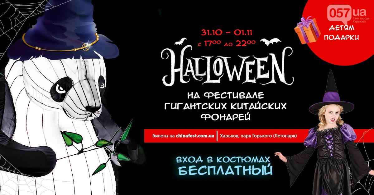 Halloween в Летопарке: не пропусти самые страшные выходные в этом году, фото-1