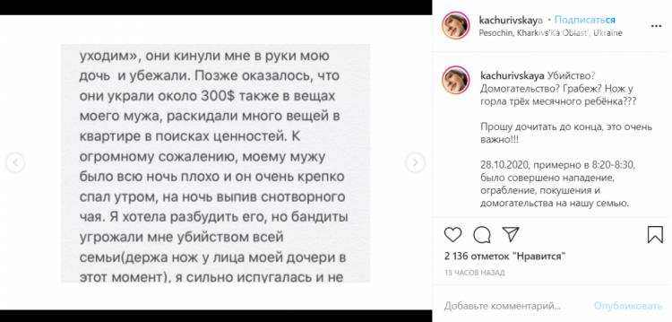 Угрожали ножом ребенку: под Харьковом вооруженные грабители напали на мать с младенцем, фото-3