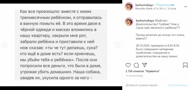 Угрожали ножом ребенку: под Харьковом вооруженные грабители напали на мать с младенцем, фото-1