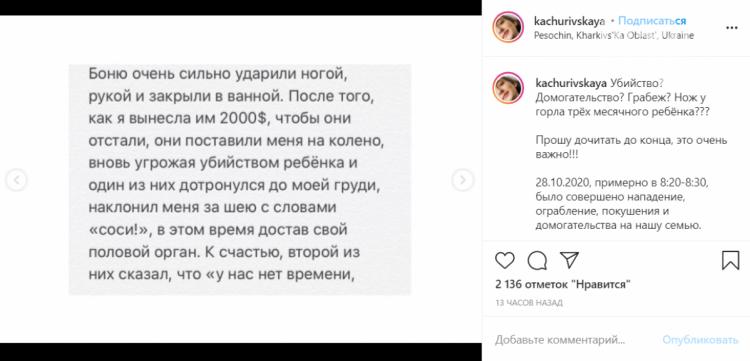 Угрожали ножом ребенку: под Харьковом вооруженные грабители напали на мать с младенцем, фото-2