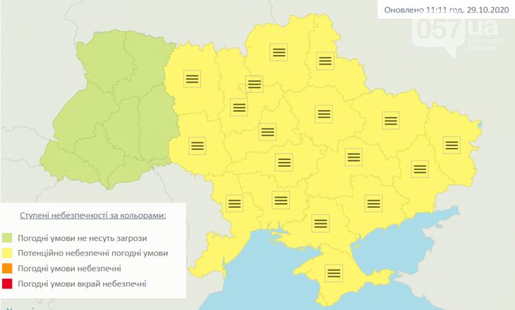ФОТО: Укргидрометцентр
