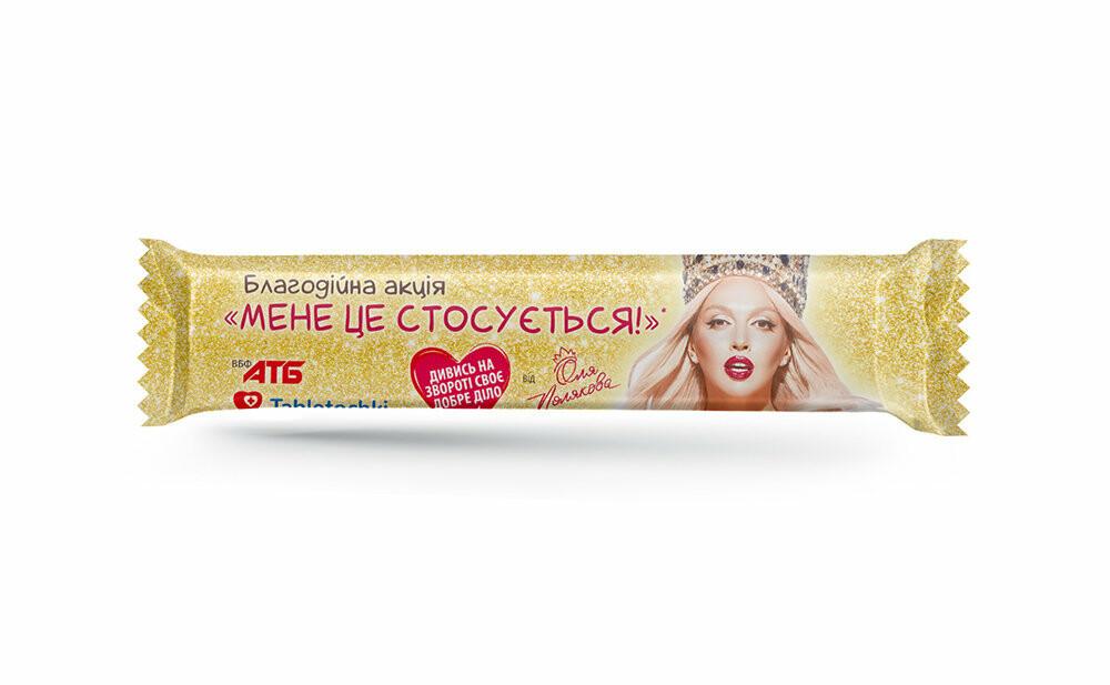 Благотворительный шоколад. Оля Полякова