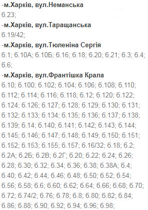 В какие дни и в какое время в Харькове не будет света: график на 8-11 декабря , фото-17