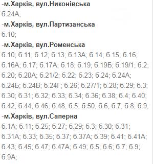 В какие дни и в какое время в Харькове не будет света: график на 8-11 декабря , фото-7