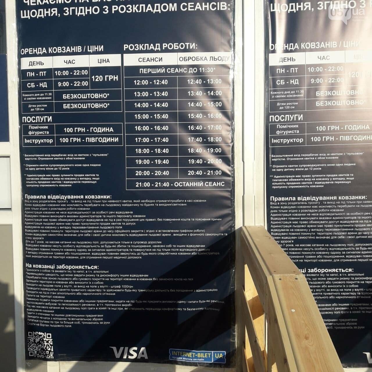 В Харькове на центральной площади открылся каток: цены, услуги и время работы, - ФОТО, фото-10