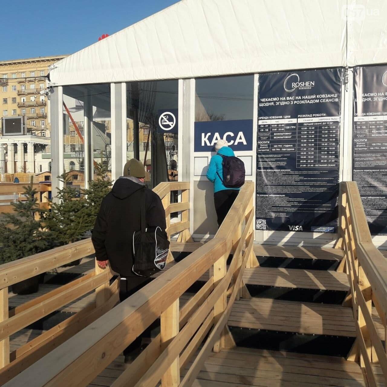 В Харькове на центральной площади открылся каток: цены, услуги и время работы, - ФОТО, фото-8