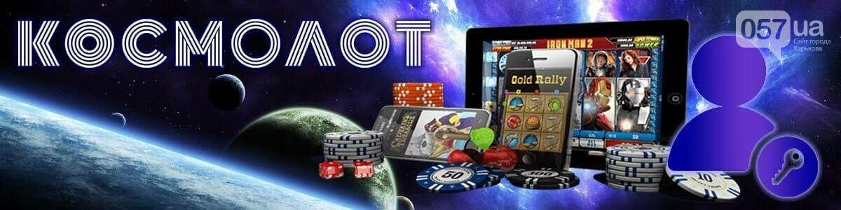 Космолот - замечательное казино для игроков , фото-1