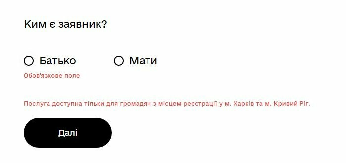 Так выглядит регистрация для тех, у кого нет прописки в Харькове