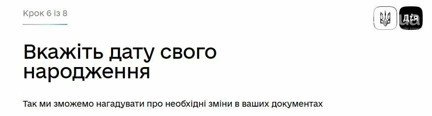 Регистрация на портале «Дія»: пошаговая инструкция для новичков