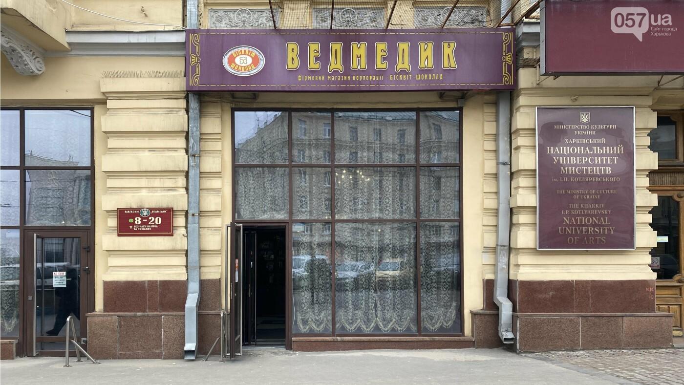 Самый старый магазин сладостей: история появления «Ведмедика» в Харькове, - ФОТО, фото-1
