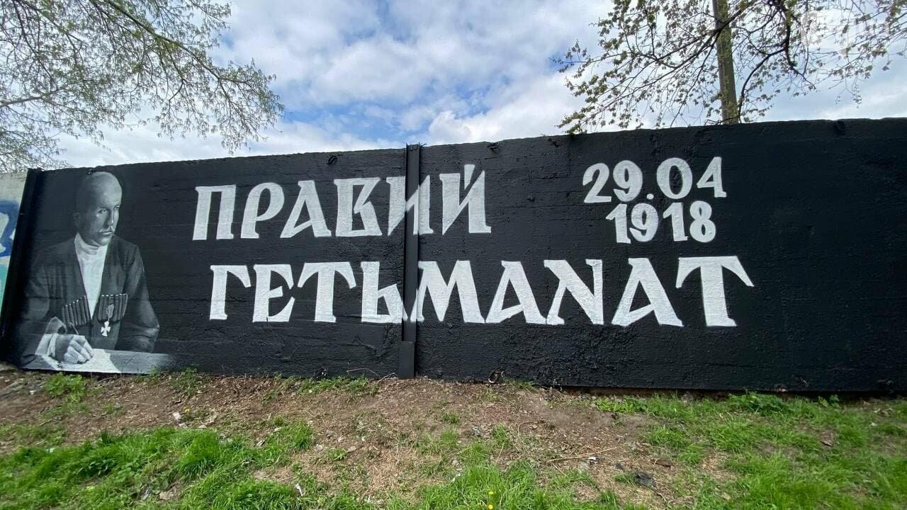 В Харькове появился мурал, посвященный гетману Скоропадскому, - ФОТО, фото-1