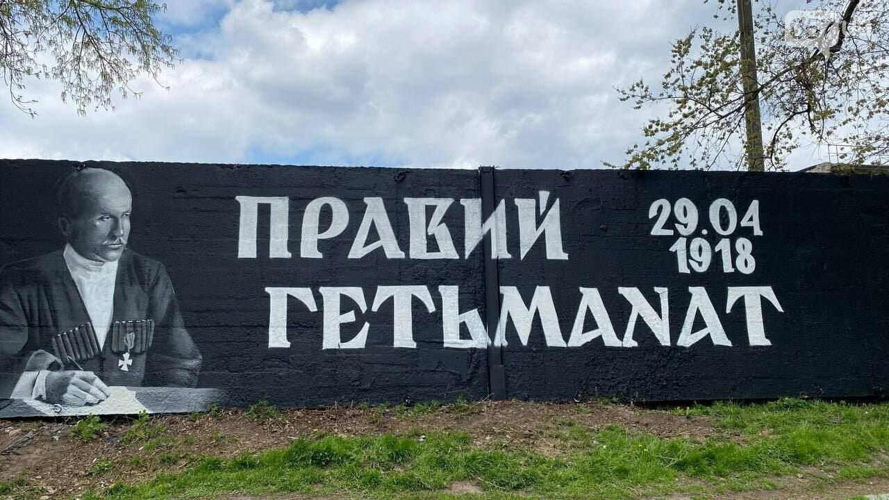 В Харькове появился мурал, посвященный гетману Скоропадскому, - ФОТО, фото-2