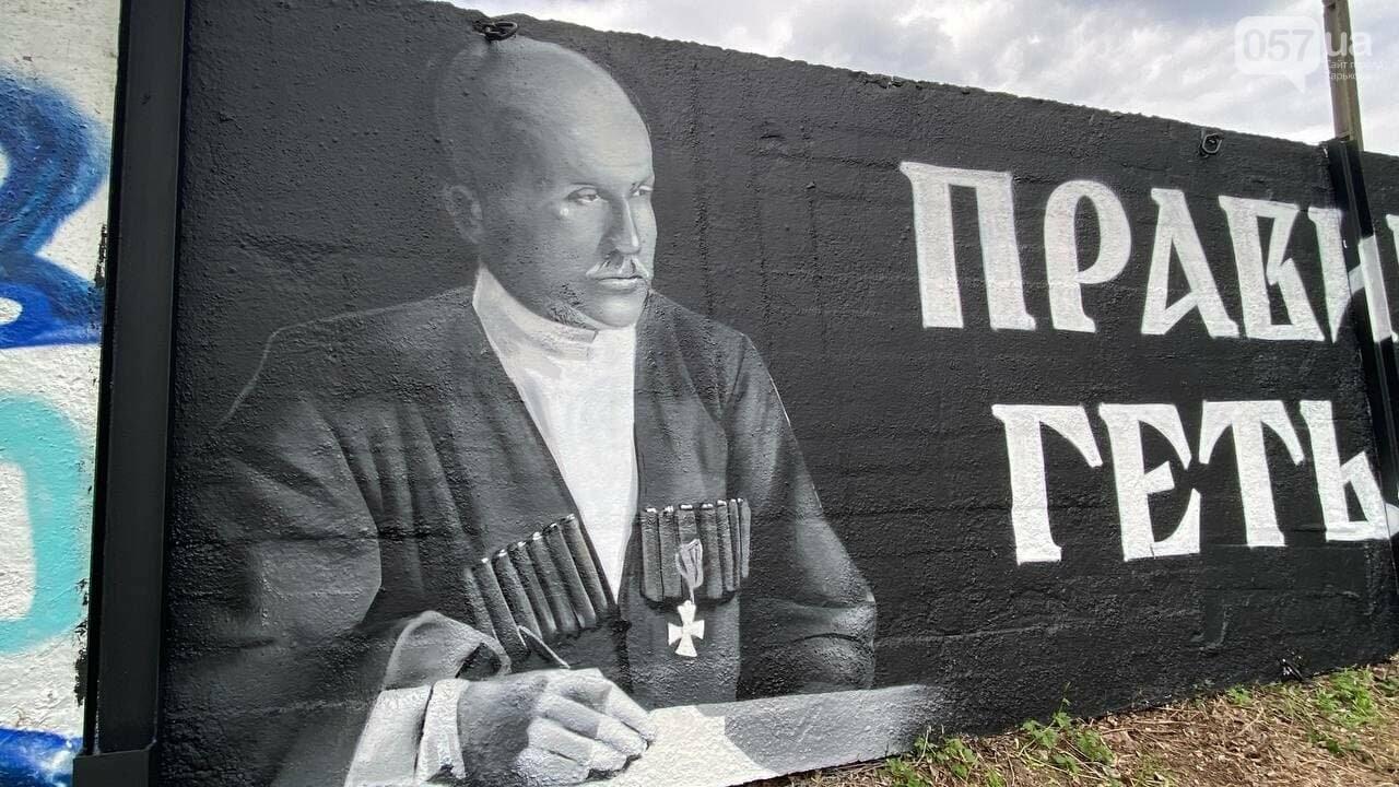 В Харькове появился мурал, посвященный гетману Скоропадскому, - ФОТО, фото-3