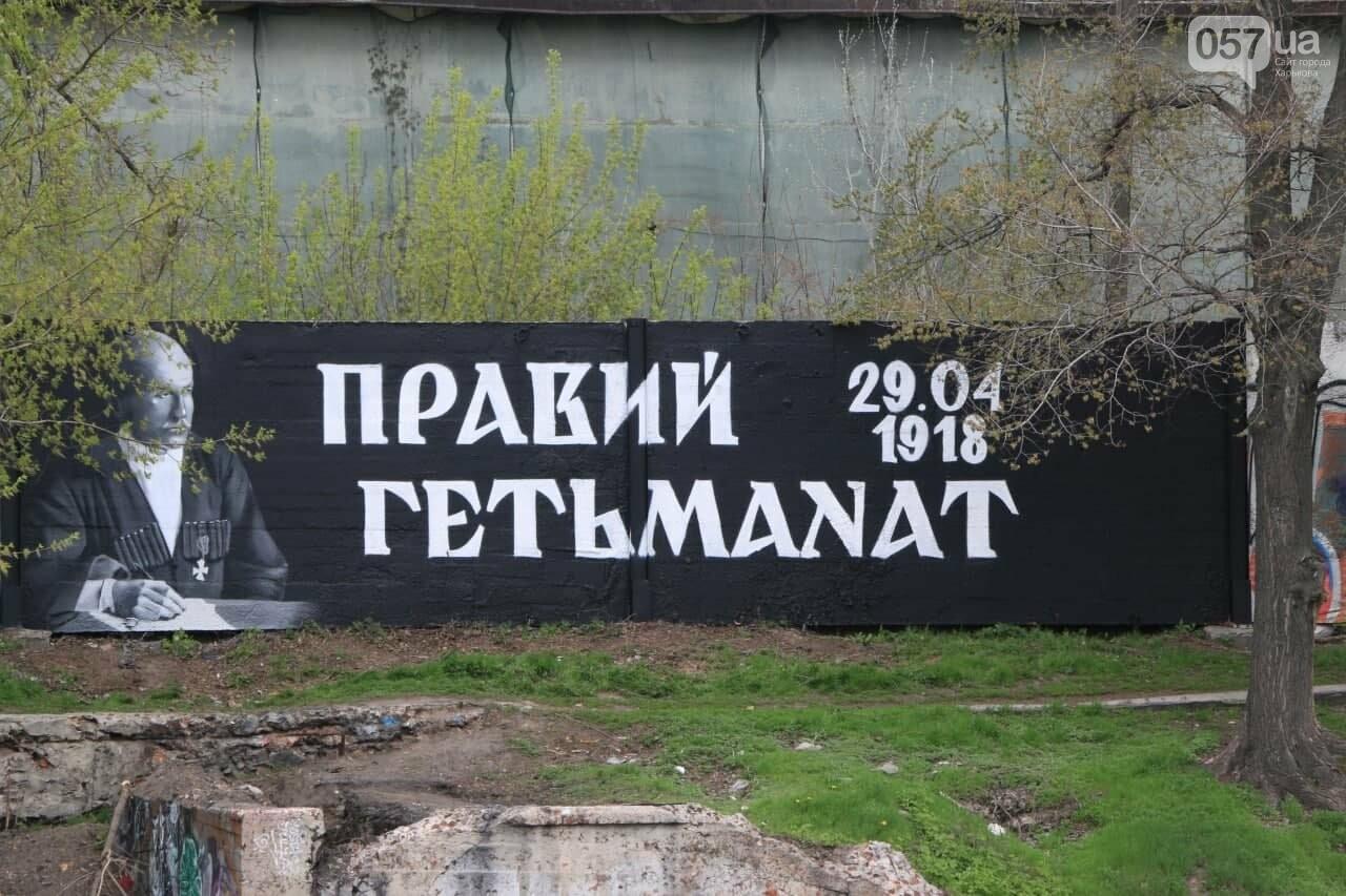 В Харькове появился мурал, посвященный гетману Скоропадскому, - ФОТО, фото-5