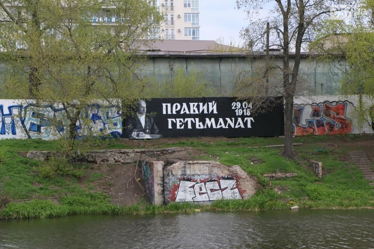 В Харькове появился мурал, посвященный гетману Скоропадскому, - ФОТО, фото-4