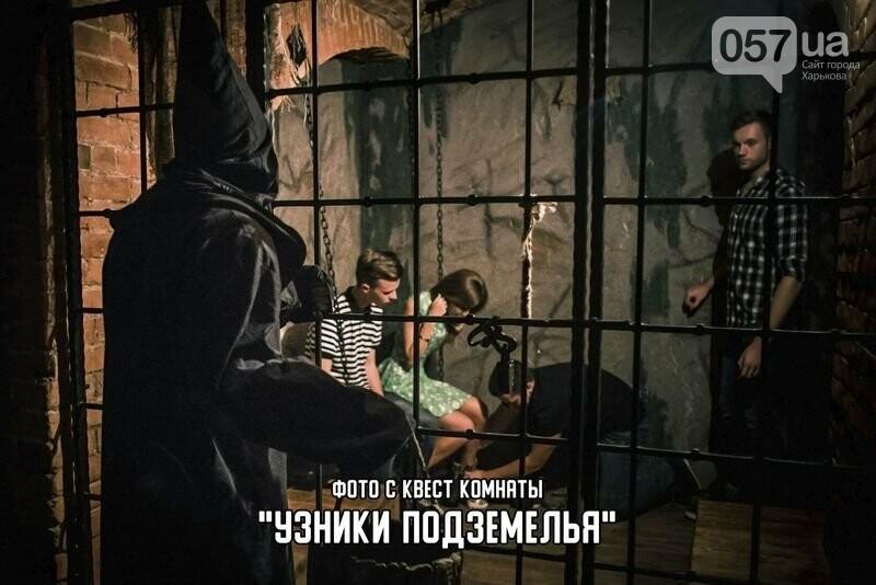 Активный отдых в Харькове, фото-76